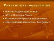 Россия на путях модернизации n n Понятие модернизации
