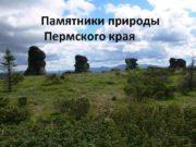 Памятники природы Пермского края Ландшафтный природный резерват