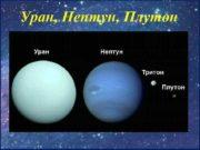Уран Нептун Плутон Уран седьмая планетаот