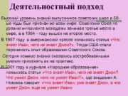 Деятельностный подход Высокий уровень знаний выпускников советских школ