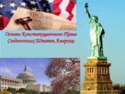 Основы Конституционного Права Соединенных Штатов Америки Page 1