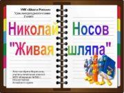 УМК Школа России Урок литературного чтения 2 класс