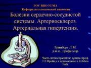 ГОУ ВПО УГМА Кафедра патологической анатомии Болезни сердечно-сосудистой