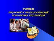 УЧИТЕЛЬ ТРУДОВОЙ И ТЕХНОЛОГИЧЕСКОЙ ПОДГОТОВКИ ШКОЛЬНИКОВ 1