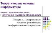 Теоретические основы информатики кандидат технических наук доцент Полупанов