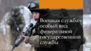 Военная служба особый вид федеральной государственной службы