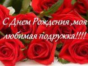 С Днем Рождения ,моя любимая подружка!!!! С днем