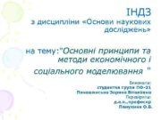 ІНДЗ з дисципліни Основи наукових досліджень на тему