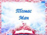 Томас Ман Томас Ман характерний виразник