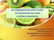 Выполнила учащаяся 9 класса Калинина Анастасия Руководитель учитель