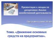Презентация к лекции по дисциплине Анализ хозяйственной деятельности