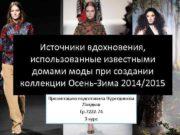 Источники вдохновения использованные известными домами моды при создании
