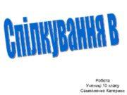 Робота Учениці 10 класу Самойленко Катерини Соціа