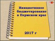 Инициативное бюджетирование в Пермском крае 2017 г