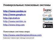 Универсальные поисковые системы http www yandex ru http