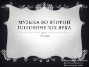 МУЗЫКА ВО ВТОРОЙ ПОЛОВИНЕ XIX ВЕКА 60 -е