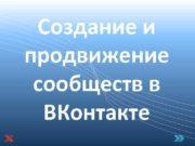 Создание и продвижение сообществ в ВКонтакте 3