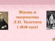 Л Н Толстой Чтобы жить честно надо рваться