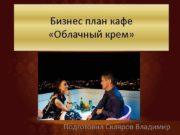 Бизнес план кафе Облачный крем Подготовил Скляров Владимир