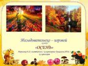 Исследовательско игровой проект ОСЕНЬ Марченко Н А