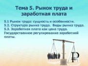 Тема 5 Рынок труда и заработная плата 5