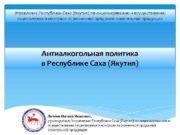 Управление Республики Саха Якутия по лицензированию и осуществлению