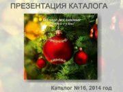 ПРЕЗЕНТАЦИЯ КАТАЛОГА Каталог 16 2014 год