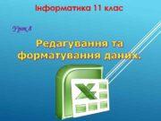 Інформатика 11 клас Урок 8 Редагування та форматування