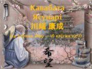 Кавабата Ясунарі 川端 康成 14 червня 1899