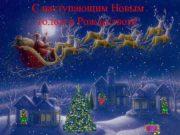 С наступающим Новым годом и Рождеством Сияет