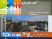 Оха город нефтяников Выполнил студент 11 -Н