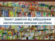 Захист довкілля від забруднення синтетичними миючими засобами