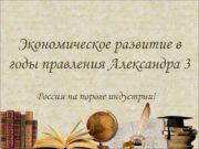 Экономическое развитие в годы правления Александра 3 Россия