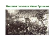 Внешняя политика Ивана Грозного  1. Направления внешней