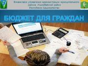БЮДЖЕТ ДЛЯ ГРАЖДАН Финансовое управление администрации муниципального района
