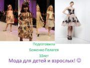 Мода для детей и взрослых!  Подготовила Боженко