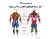 Качаемся http://vk.com/tysnamizasport Нажмите для перехода к нужной программе!!!
