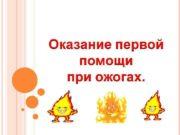 Ожог это повреждение тканей под воздействием высокой