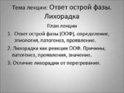 Тема лекции Ответ острой фазы Лихорадка План лекции