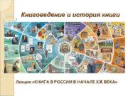 Книговедение и история книги Лекция КНИГА В РОССИИ
