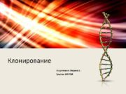 Клонирование Подготовил Яндиев Б Группа 143 ОМ
