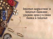 Internet-маркетинг и Internet-банкинг уровни присутствия банка в Internet