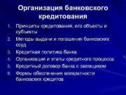 Организация банковского кредитования 1 Принципы кредитования его объекты