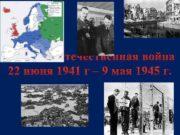 Великая Отечественная война 22 июня 1941 г