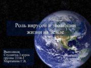 Роль вирусов в эволюции жизни на Земле Выполнила