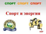 СПОРТ Спорт и энергия NSP СПОРТ Александр