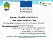 Проект ERASMUS-MUNDUS ПРОГРАММА IAMONET RU Международная Академическая сеть