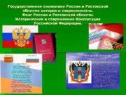 Государственная символика России и Ростовской области история и