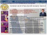 ВИЗИТНАЯ КАРТОЧКА ФАКУЛЬТЕТА E-mail dulov-tehfak mail ru тел
