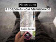 Навигация в современном Мегаполисе Антон Ганжа Антон